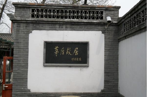 """茅盾故居为二进四合院,占地面积878平方米。门内影壁上镶有邓颖超题的""""茅盾故居""""金字黑大理石横匾。"""