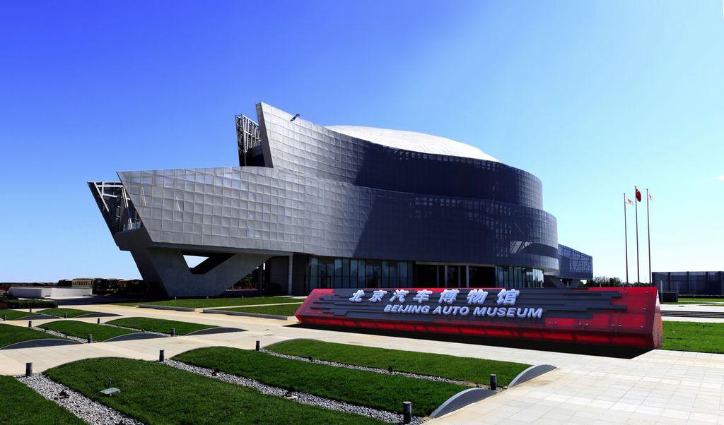 北京汽车博物馆总建筑面积49059平方米